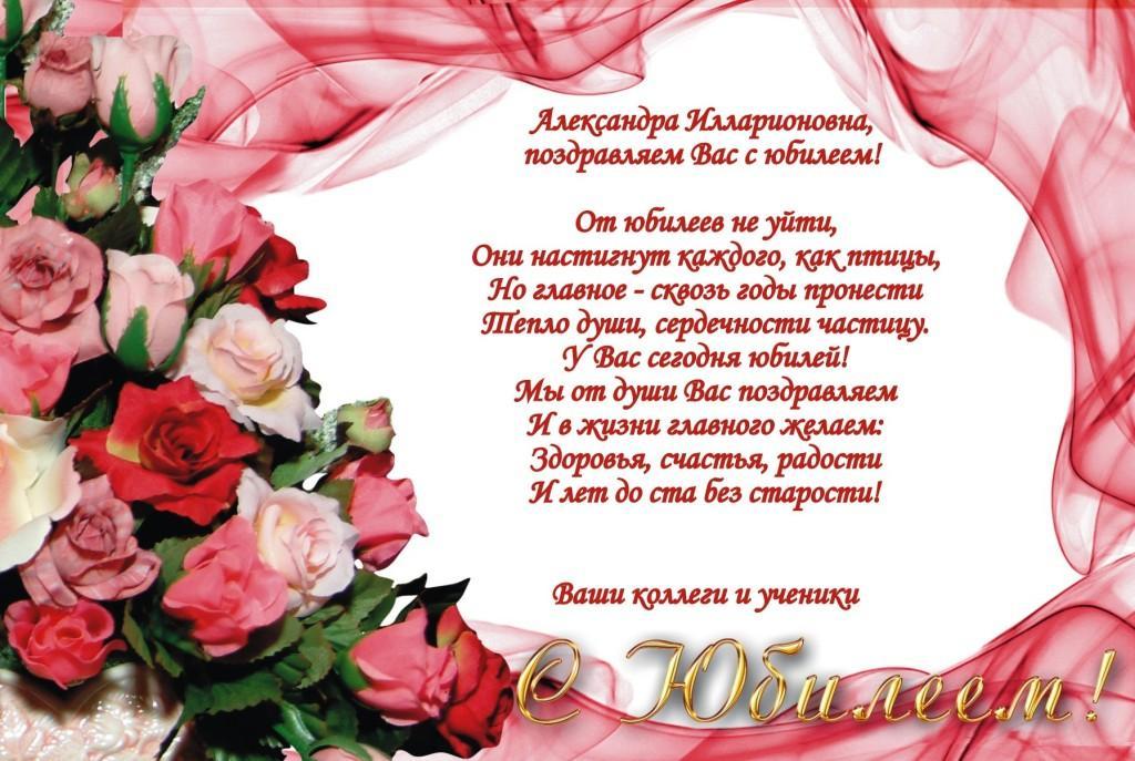 Красивые открытки для поздравления с юбилеем 652
